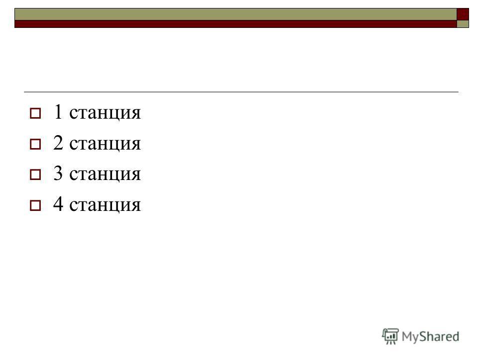 Slovo.ru 4 класс