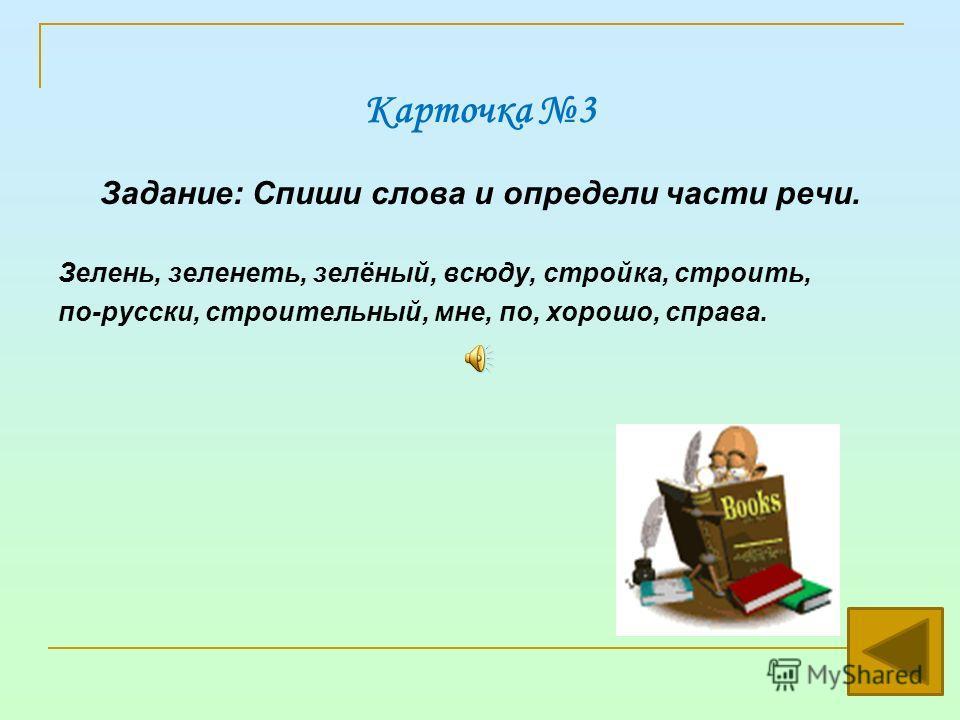 Карточка 2 Задание: Распредели данные слова в две группы на изменяемые и неизменяемые. Светлый, счастье, морская, сбоку, вверх, Москва, зелень, нам, нарочно, по-русски, я, всюду, прибрежный, сегодня, хорошо, вдруг, врозь, справа. Русский язык