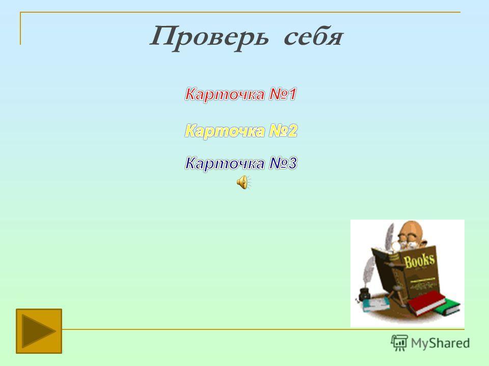 Карточка 3 Задание: Спиши слова и определи части речи. Зелень, зеленеть, зелёный, всюду, стройка, строить, по-русски, строительный, мне, по, хорошо, справа.