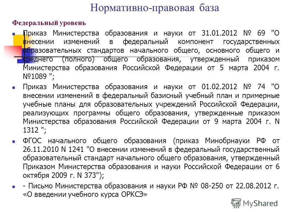 Федеральный уровень Приказ Министерства образования и науки от 31.01.2012 69