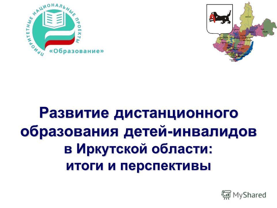 Развитие дистанционного образования детей-инвалидов в Иркутской области: итоги и перспективы