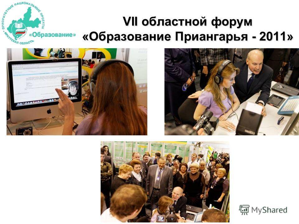VII областной форум «Образование Приангарья - 2011»