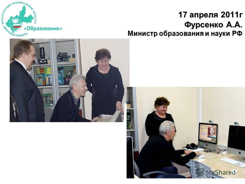 17 апреля 2011г Фурсенко А.А. Министр образования и науки РФ