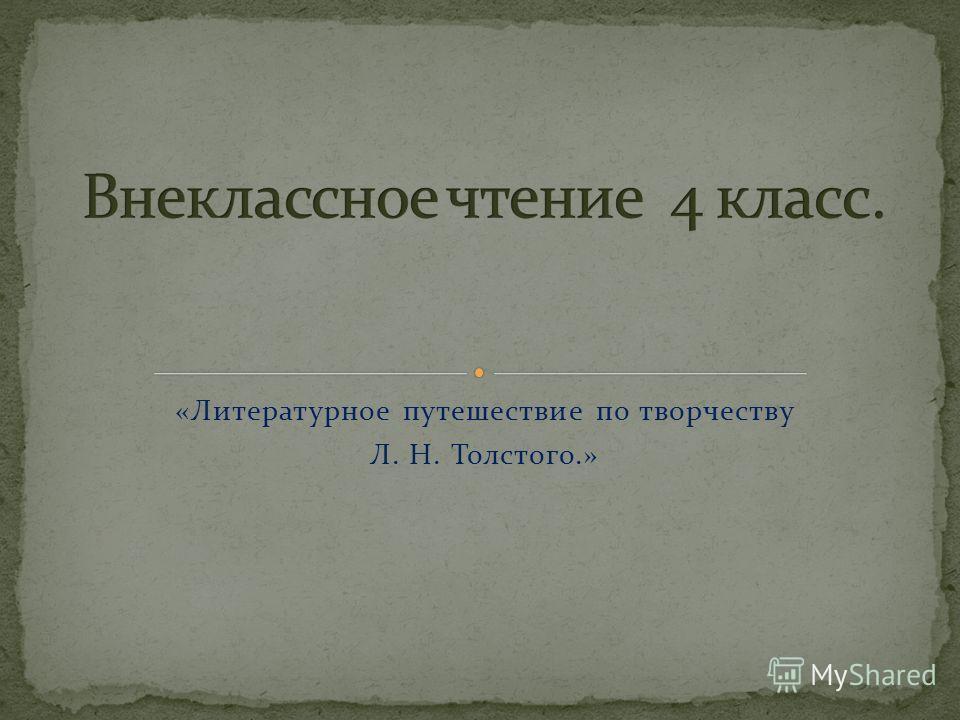 «Литературное путешествие по творчеству Л. Н. Толстого.»