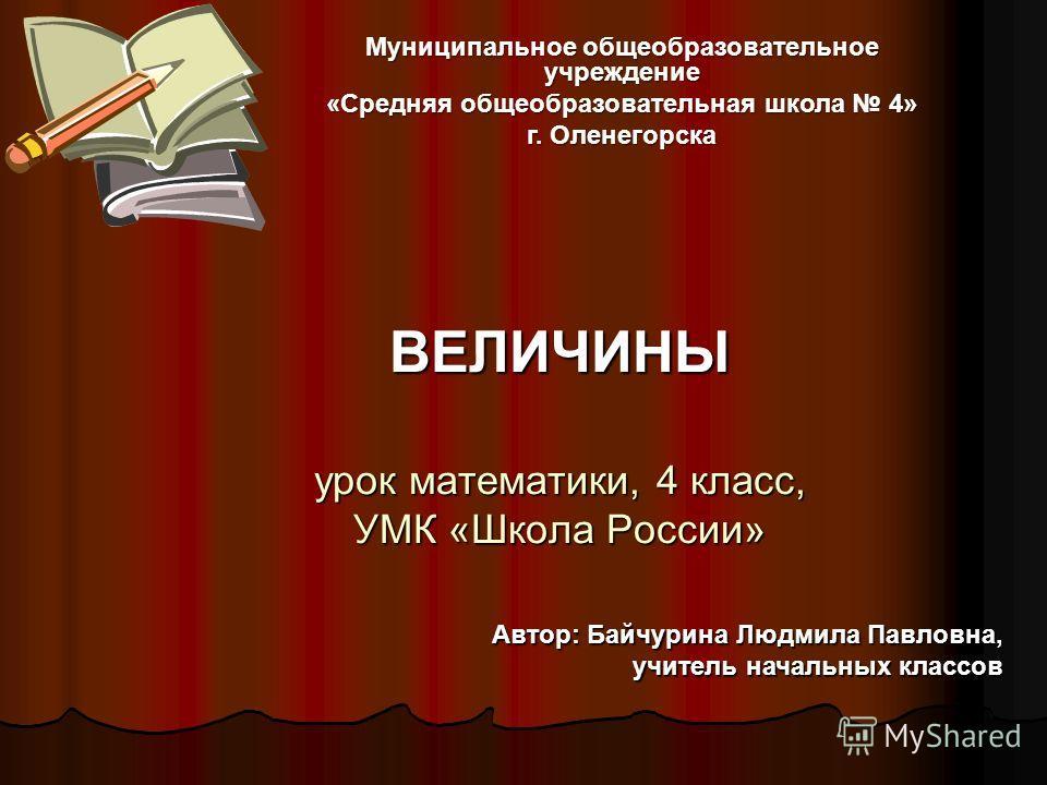 Скачать уроки-презентации 4класс умк школа россии