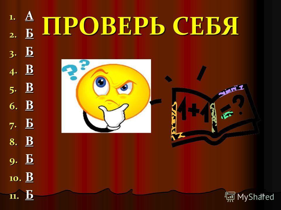 ВЫПОЛНИТЕ ТЕСТ 17
