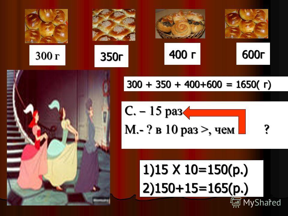 Презентация на тему ВЕЛИЧИНЫ урок математики класс УМК  4