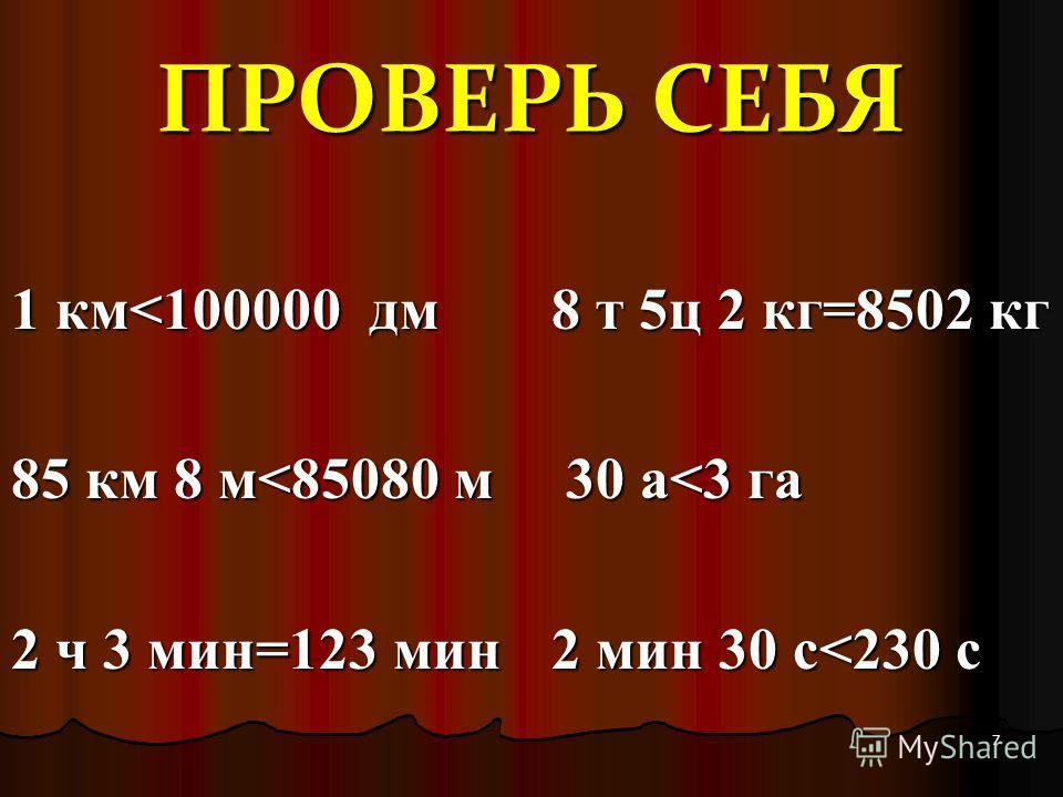 НАЙДИ ОШИБКУ 1 км>100000 дм 1 км>100000 дм 85 км 8 м