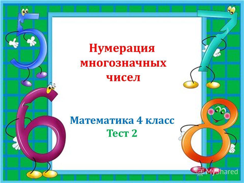Нумерация многозначных чисел Математика 4 класс Тест 2