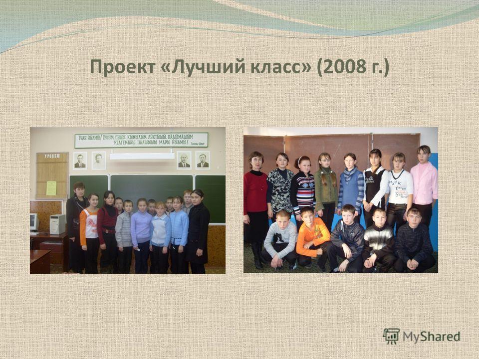 Проект «Лучший класс» (2008 г.)