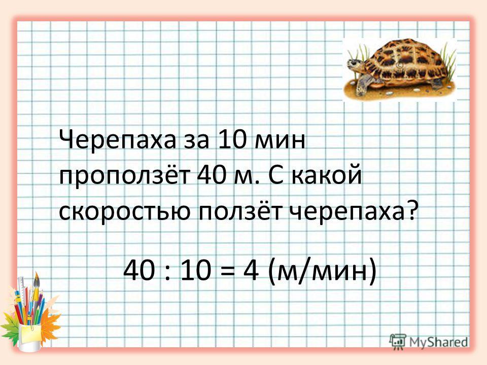 Улитка ползёт со скоростью 5 м/ч. Какое расстояние она преодолеет за 4 ч? 5 4 = 20 (м)