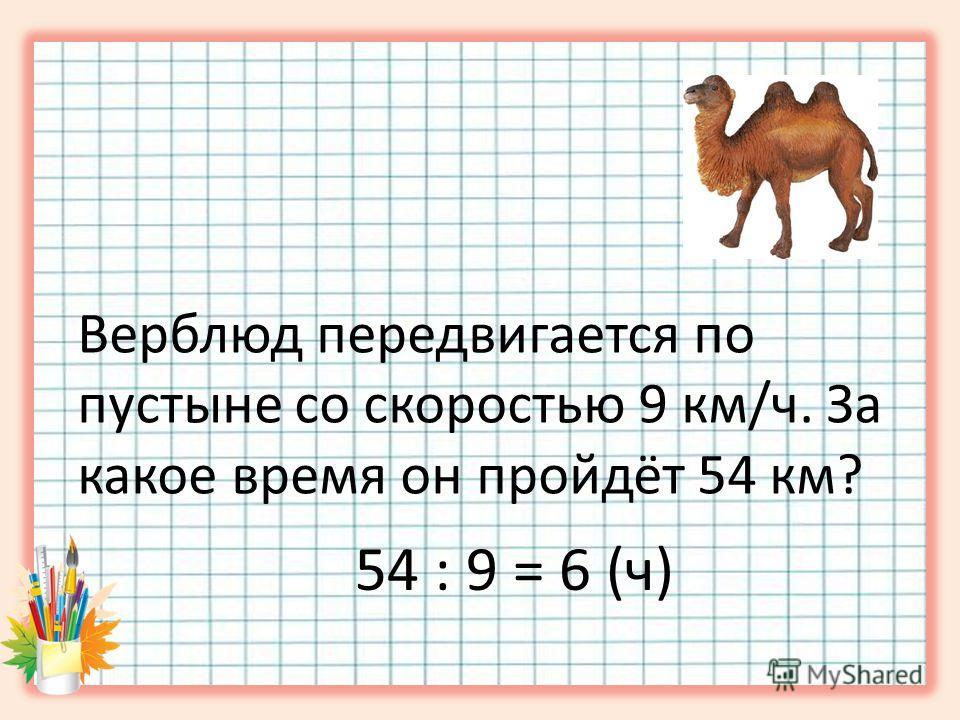 Черепаха за 10 мин проползёт 40 м. С какой скоростью ползёт черепаха? 40 : 10 = 4 (м/мин)
