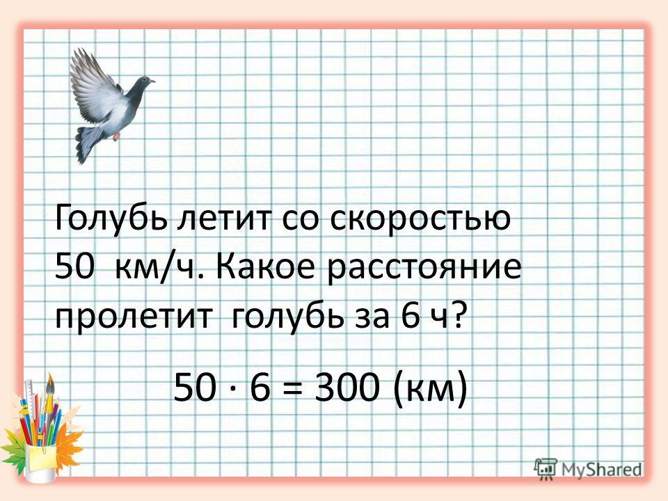 Верблюд передвигается по пустыне со скоростью 9 км/ч. За какое время он пройдёт 54 км? 54 : 9 = 6 (ч)