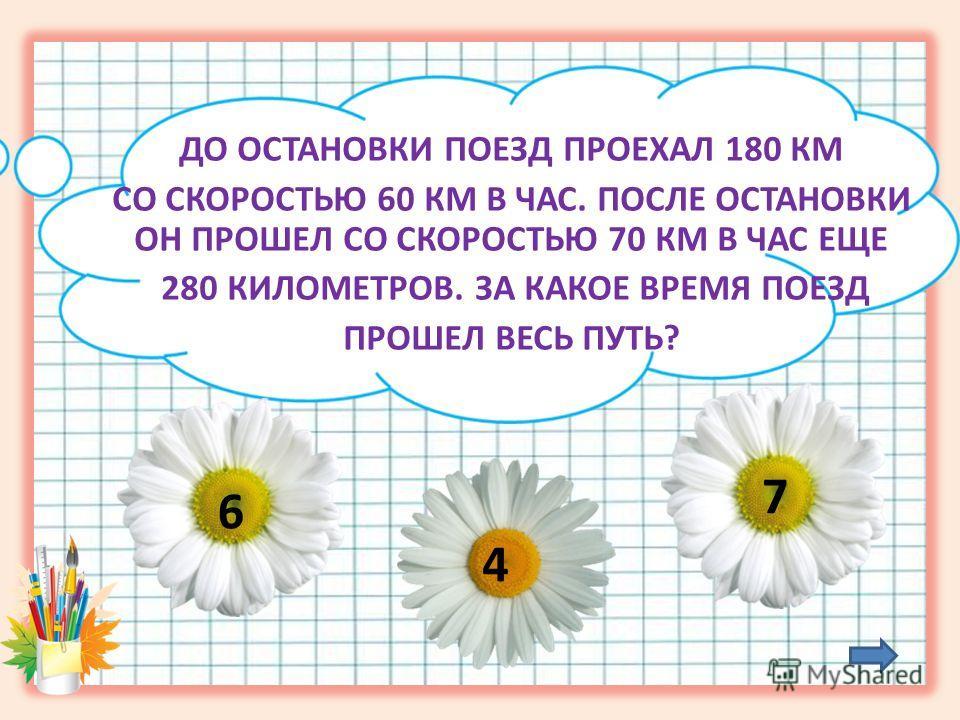 САМОЛЕТ ЗА ТРИ ЧАСА ПРОЛЕТЕЛ 960 КМ, А АВТОМОБИЛЬ ЗА 5 ЧАСОВ ПРОЕХАЛ 400 КМ. ВО СКОЛЬКО РАЗ СКОРОСТЬ САМОЛЕТА БОЛЬШЕ СКОРОСТИ АВТОМОБИЛЯ? 4 3 8