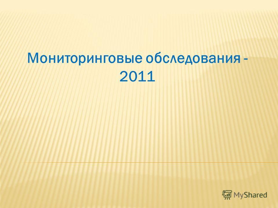 Мониторинговые обследования - 2011