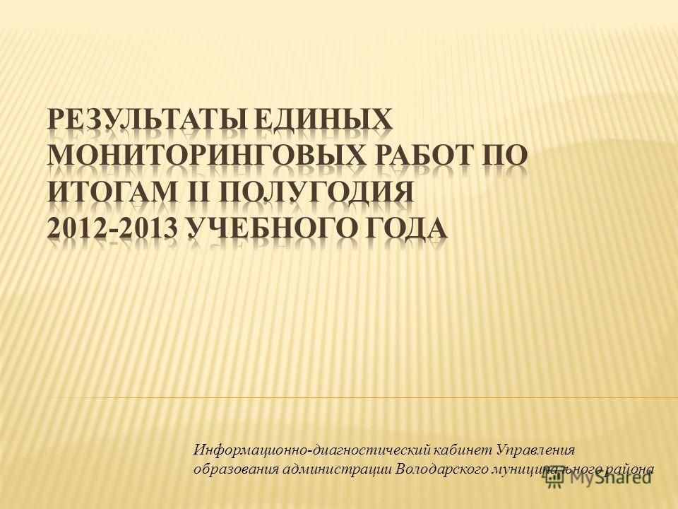 Информационно-диагностический кабинет Управления образования администрации Володарского муниципального района