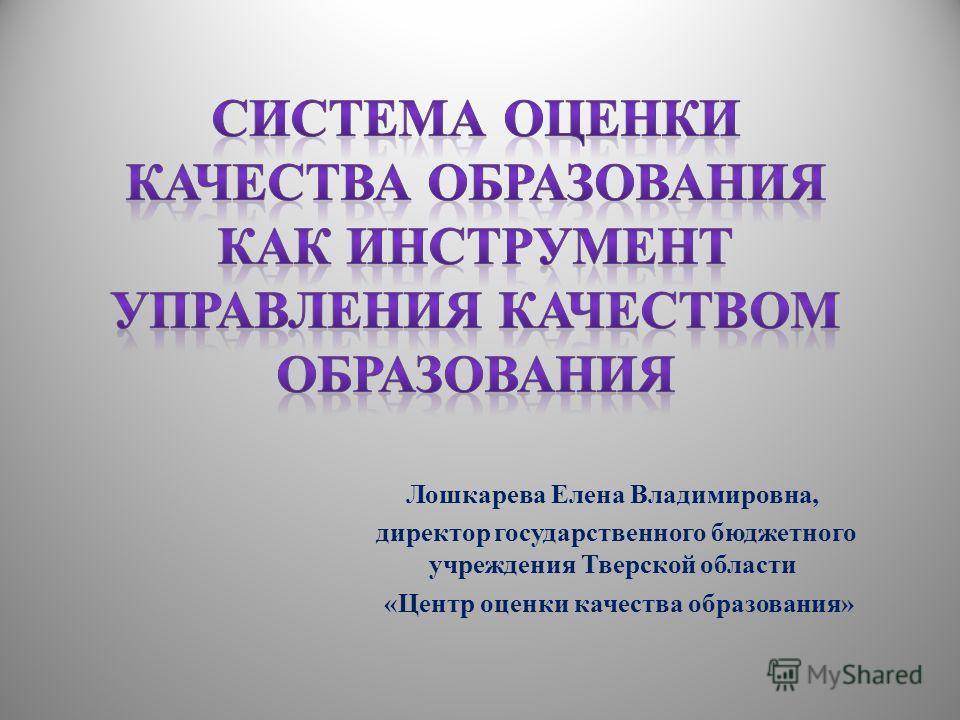 Лошкарева Елена Владимировна, директор государственного бюджетного учреждения Тверской области «Центр оценки качества образования»