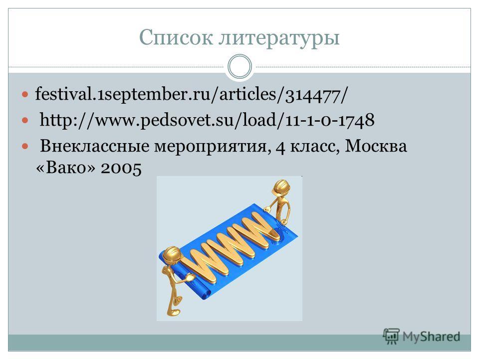 Список литературы festival.1september.ru/articles/314477/ http://www.pedsovet.su/load/11-1-0-1748 Внеклассные мероприятия, 4 класс, Москва «Вако» 2005