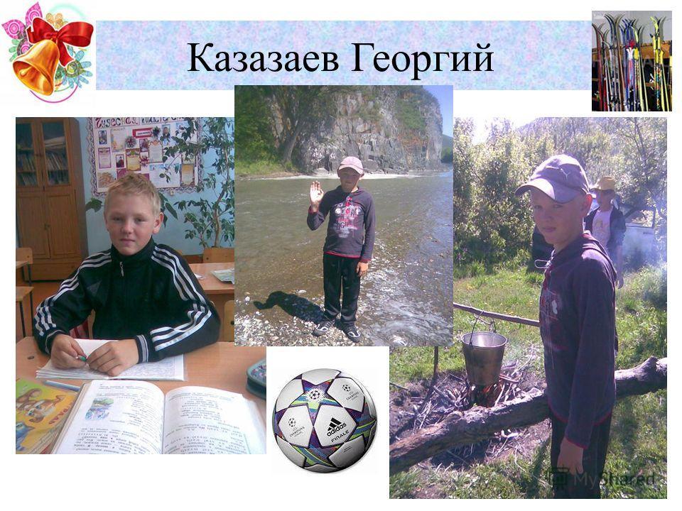 Казазаев Георгий