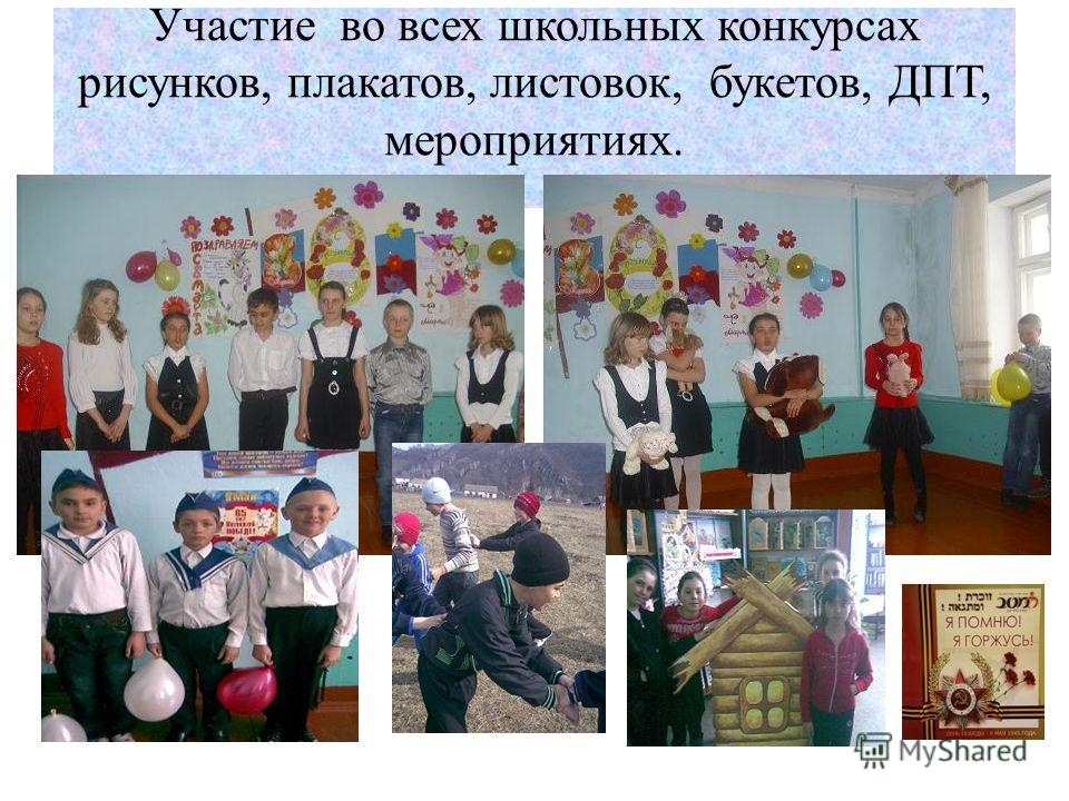 Участие во всех школьных конкурсах рисунков, плакатов, листовок, букетов, ДПТ, мероприятиях.
