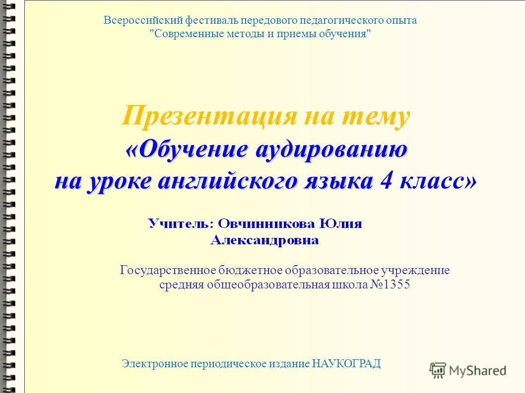 Презентация на тему «Обучение аудированию на уроке английского языка 4 класс» Всероссийский фестиваль передового педагогического опыта