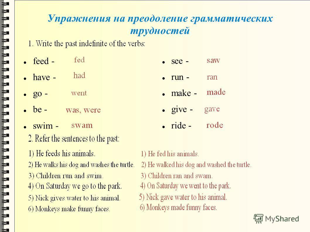 Упражнения на преодоление грамматических трудностей feed - have - go - be - swim - see - run - make - give - ride -