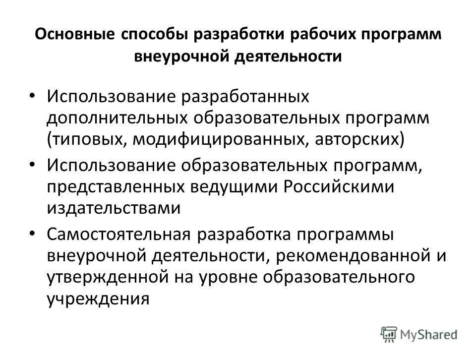 Основные способы разработки рабочих программ внеурочной деятельности Использование разработанных дополнительных образовательных программ (типовых, модифицированных, авторских) Использование образовательных программ, представленных ведущими Российским