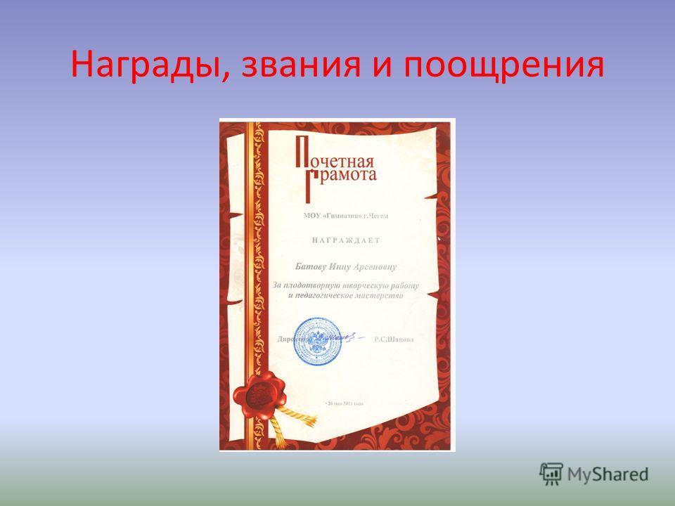 Награды, звания и поощрения