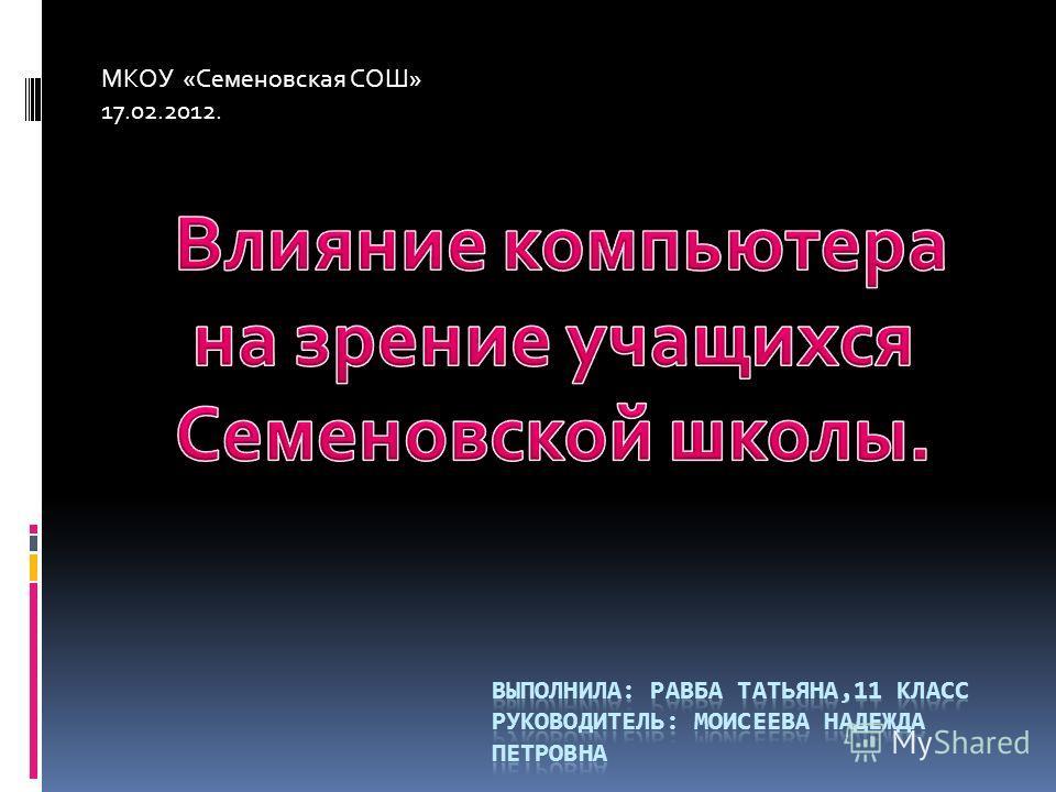 МКОУ «Семеновская СОШ» 17.02.2012.