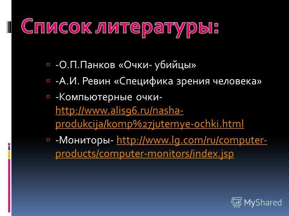-О.П.Панков «Очки- убийцы» -А.И. Ревин «Специфика зрения человека» -Компьютерные очки- http://www.alis96.ru/nasha- produkcija/komp%27juternye-ochki.html http://www.alis96.ru/nasha- produkcija/komp%27juternye-ochki.html -Мониторы- http://www.lg.com/ru