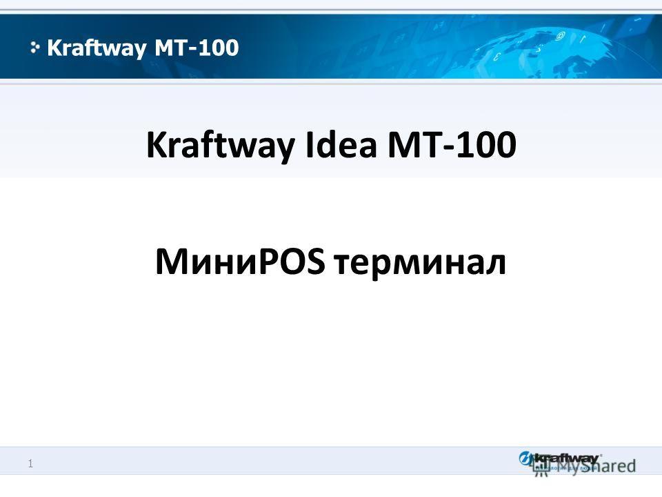 1 Kraftway MT-100 Kraftway Idea MT-100 МиниPOS терминал