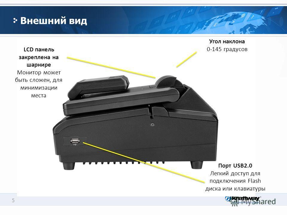 5 Внешний вид LCD панель закреплена на шарнире Монитор может быть сложен, для минимизации места Порт USB2.0 Легкий доступ для подключения Flash диска или клавиатуры Угол наклона 0-145 градусов