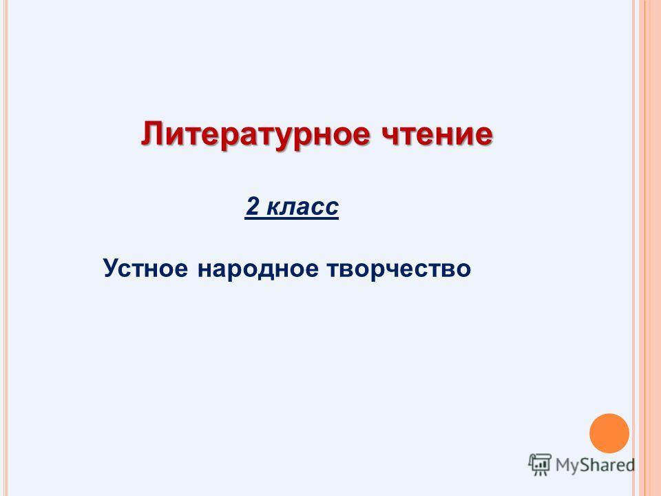 2 класс Устное народное творчество Литературное чтение