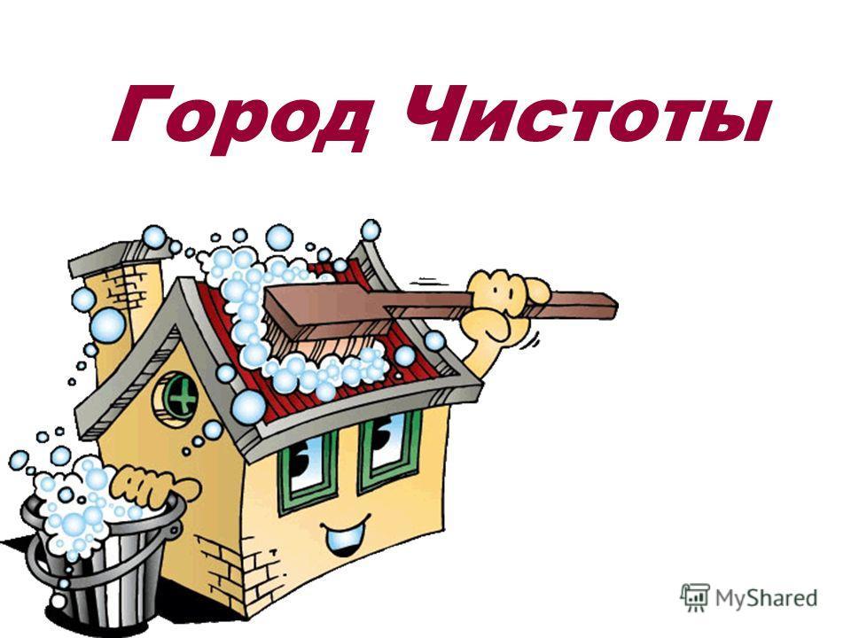 Город Чистоты