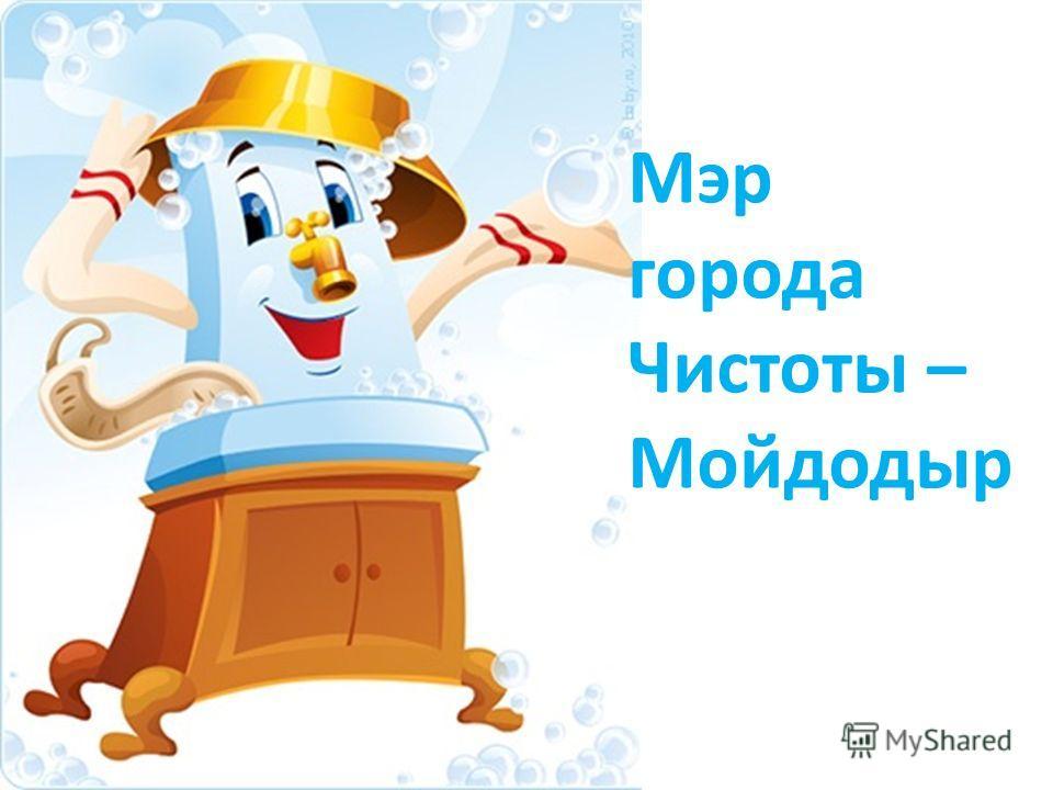 Мэр города Чистоты – Мойдодыр