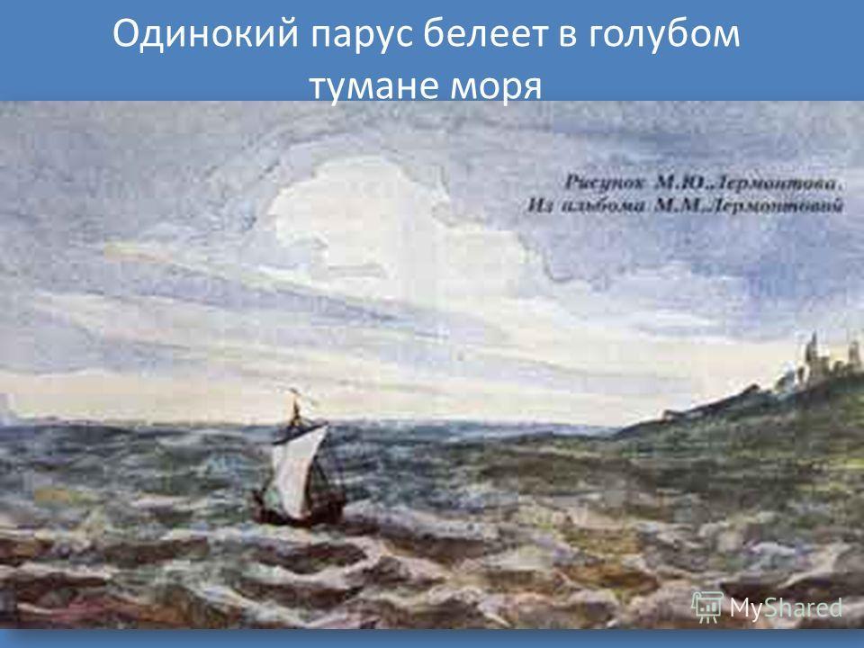 Одинокий парус белеет в голубом тумане моря