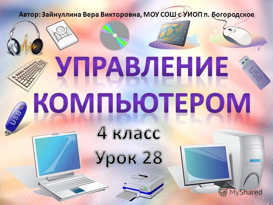 Автор: Зайнуллина Вера Викторовна, МОУ СОШ с УИОП п. Богородское