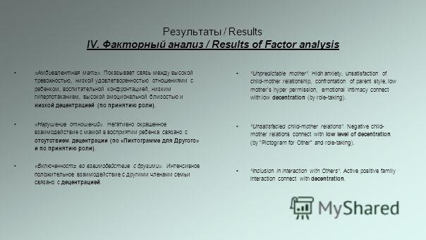 Результаты / Results IV. Факторный анализ / Results of Factor analysis «Амбивалентная мать». Показывает связь между высокой тревожностью, низкой удовлетворенностью отношениями с ребенком, воспитательной конфронтацией, низким гиперпотаканием, высокой