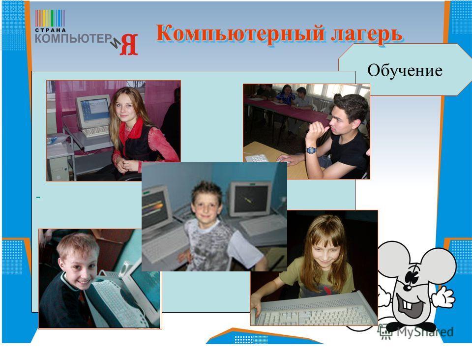 Обучение Компьютерный лагерь