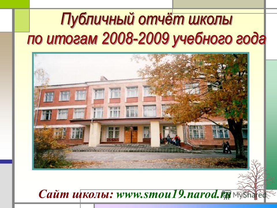 Сайт школы: www.smou19.narod.ru