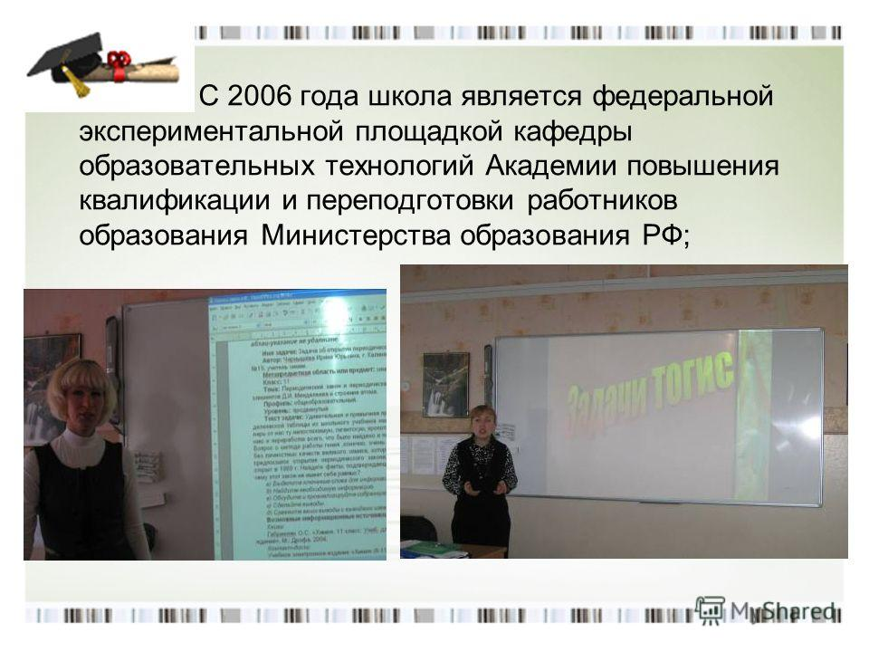 С 2006 года школа является федеральной экспериментальной площадкой кафедры образовательных технологий Академии повышения квалификации и переподготовки работников образования Министерства образования РФ;