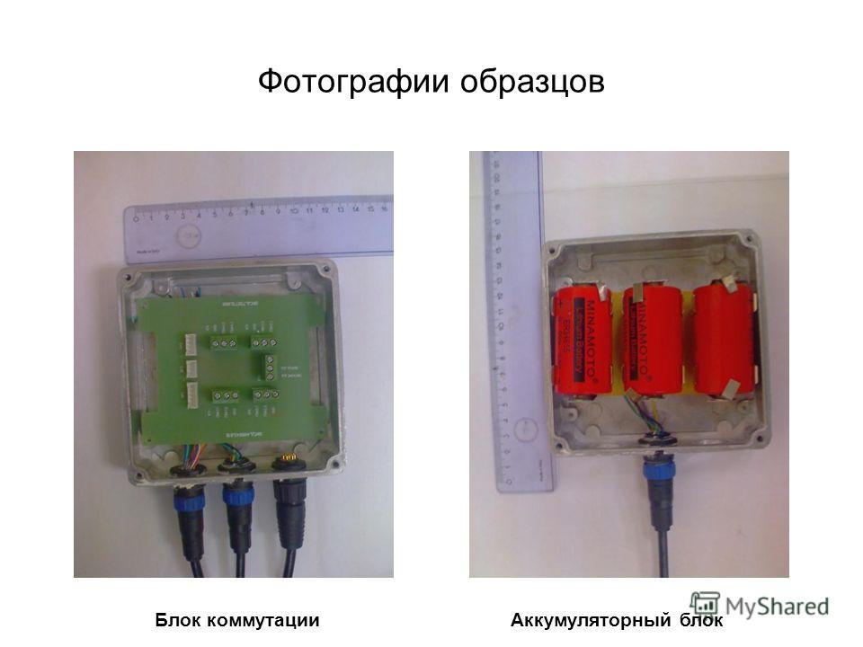 Фотографии образцов Блок коммутацииАккумуляторный блок