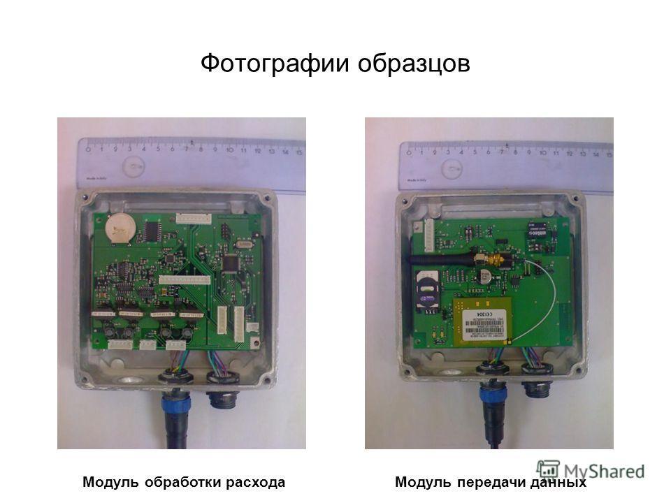 Фотографии образцов Модуль обработки расходаМодуль передачи данных