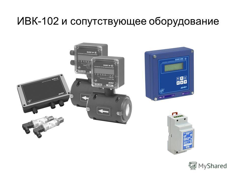 ИВК-102 и сопутствующее оборудование