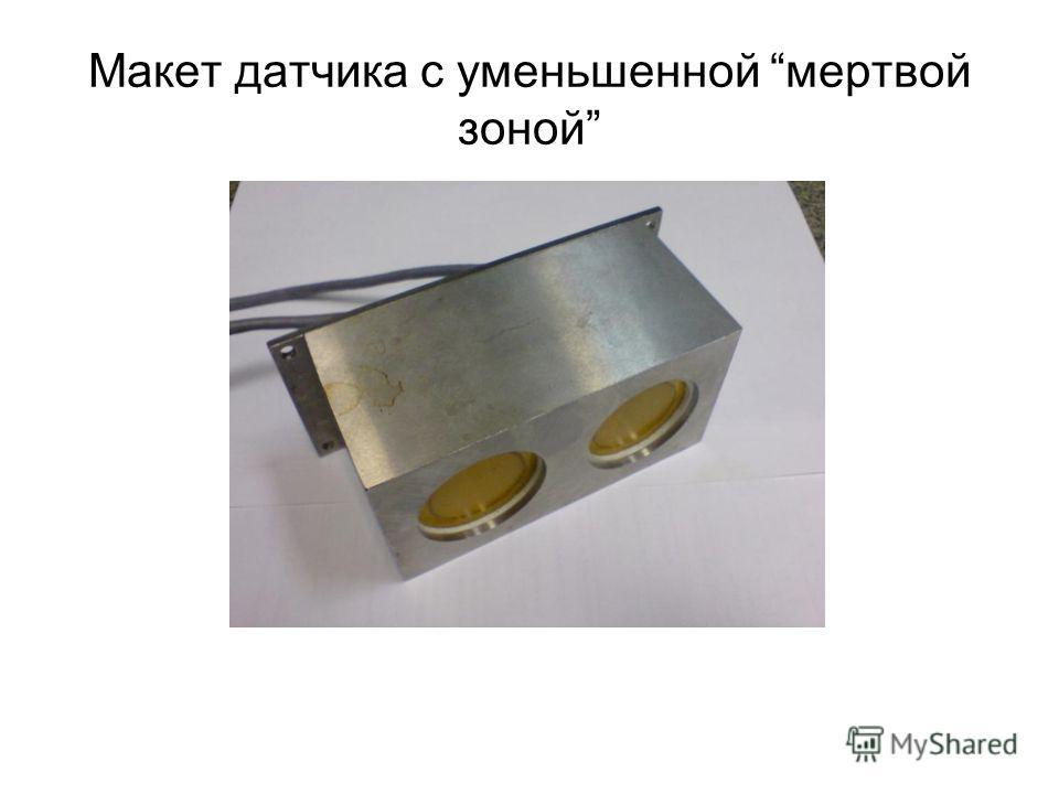 Макет датчика с уменьшенной мертвой зоной