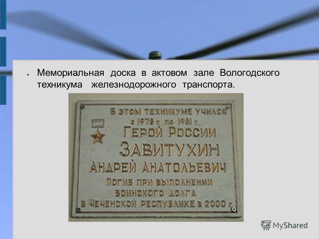 Мемориальная доска в актовом зале Вологодского техникума железнодорожного транспорта.