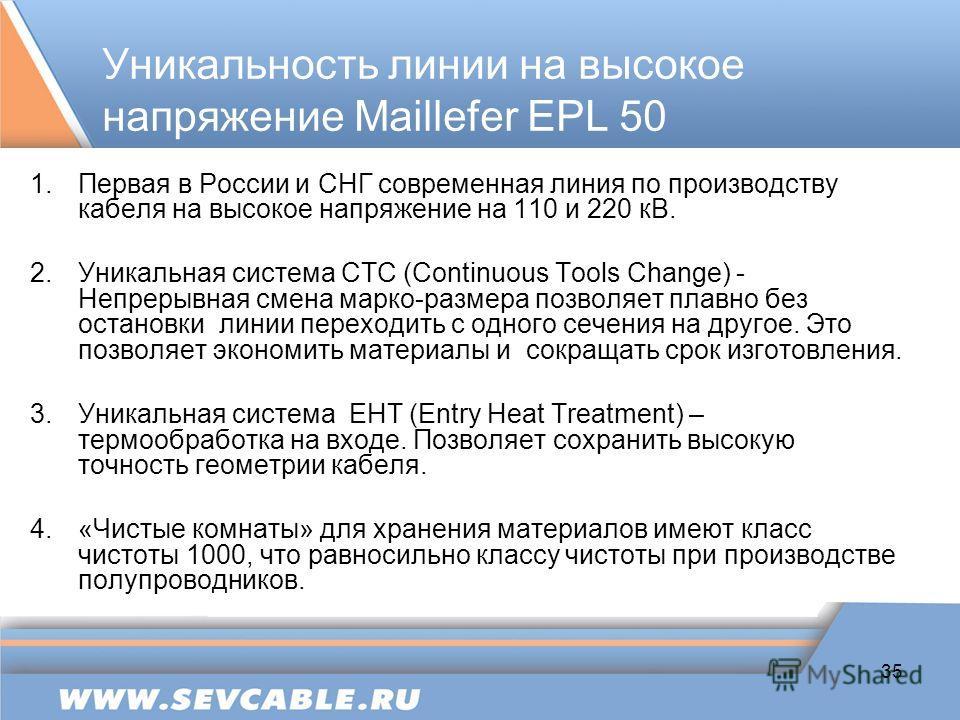 35 Уникальность линии на высокое напряжение Maillefer EPL 50 1.Первая в России и СНГ современная линия по производству кабеля на высокое напряжение на 110 и 220 кВ. 2.Уникальная система CTC (Continuous Tools Change) - Непрерывная смена марко-размера