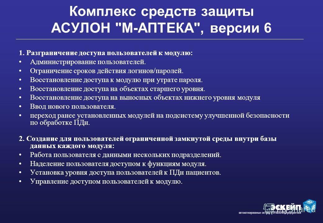 Комплекс средств защиты АСУЛОН