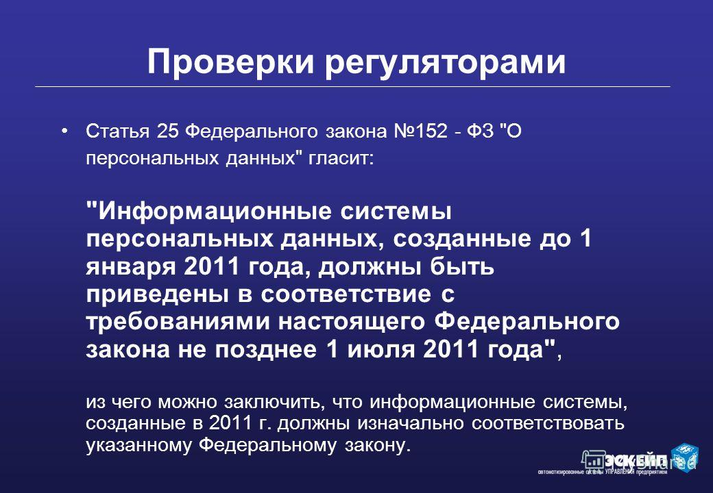 Проверки регуляторами Статья 25 Федерального закона 152 - ФЗ
