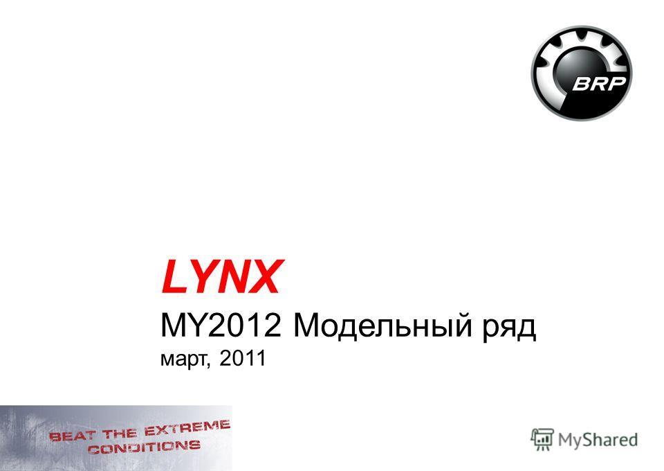 1 LYNX MY2012 Модельный ряд март, 2011